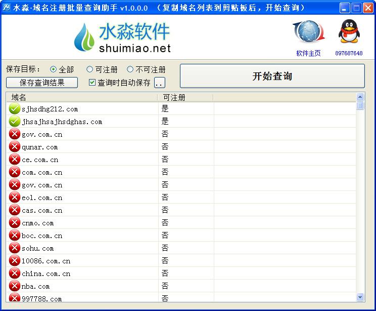 水淼・域名注册批量查询助手 v1.0.1.0 - 批量查询域名是否可注册