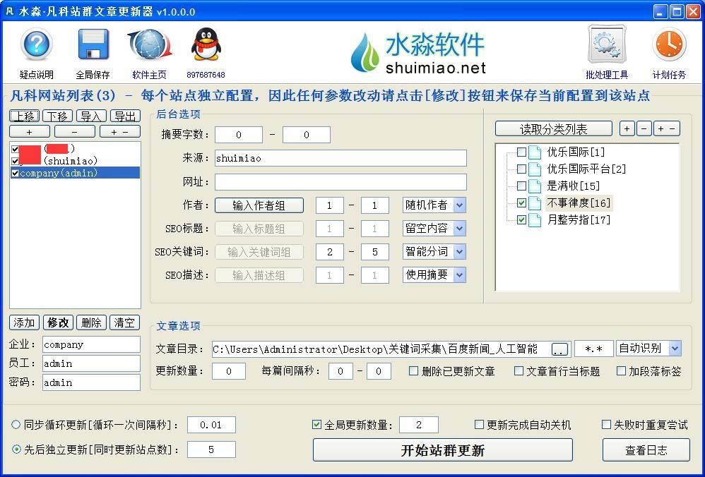 水淼・凡科站群文章更新器 v2.0.5.0 - 凡科集成式商务站群批量更新文章的软件