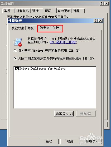 什么是数据执行保护,2003\2008关闭数据执行保护