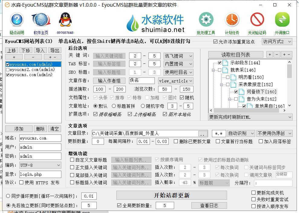 水淼·EyouCMS站群文章更新器
