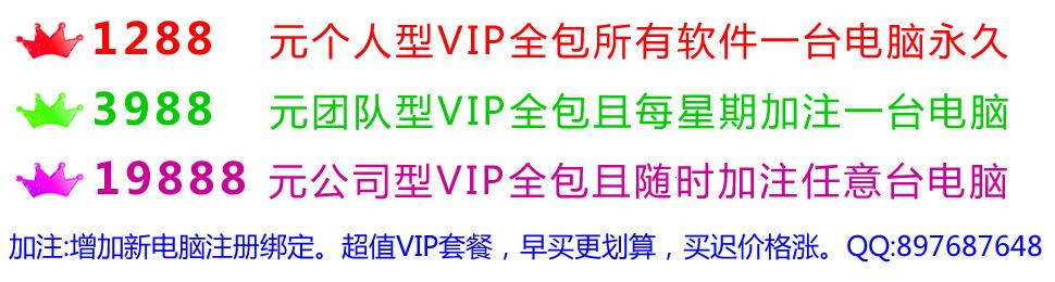 水淼软件VIP会员